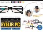 EYELIE-PC01