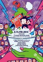 140815_夏祭り_A5_Front