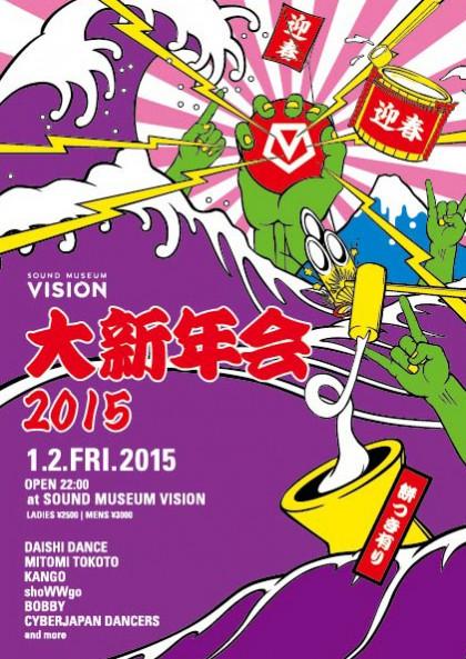 1.2(金)VISION新年会OMOTE