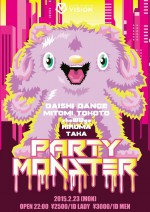 2.23(月)PARTY MONSTER_OMOTE
