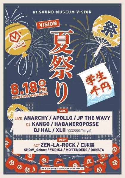 VISION夏祭りi170818v_-f