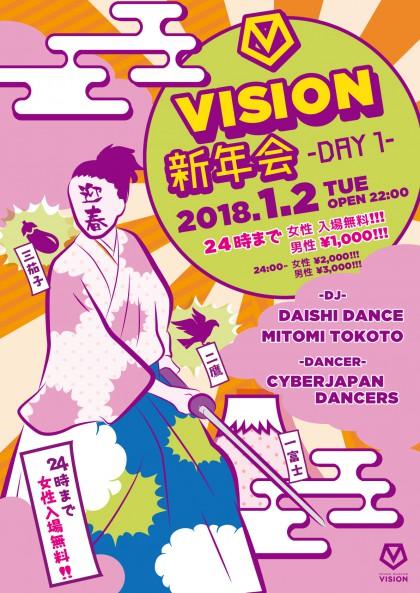 1.2(土)VISION新年会DAY1